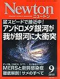 Newton(ニュートン) 2015年 09 月号 [雑誌]