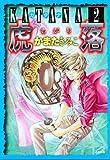 KATANA 2 (2) (ぶんか社コミックス) (ぶんか社コミックス)