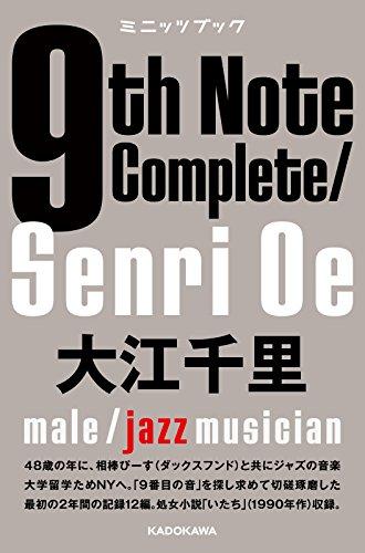9th Note Complete / Senri Oe (カドカワ・ミニッツブック)