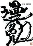 浦沢直樹 原画集・イラストブック 漫勉
