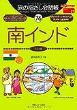 Image of 旅の指さし会話帳76南インド (ここ以外のどこかへ)