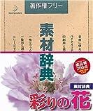素材辞典 Vol.60 彩りの花編