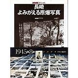 NHKスペシャル 長崎 よみがえる原爆写真