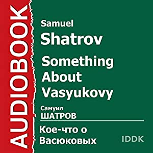 Something About Vasyukovy [Russian Edition] Audiobook