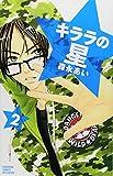 キララの星(2) (講談社コミックス別冊フレンド)