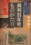 裁判百年史ものがたり (文春文庫)