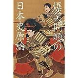 Amazon.co.jp: 爆笑問題の日本史原論 (幻冬舎文庫) eBook: 爆笑問題: Kindleストア