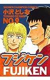 フジケン(9) (少年チャンピオン・コミックス)