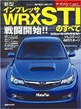 新型インプレッサWRX STIのすべて (ニューモデル速報 (第403弾))