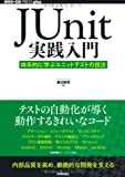 JUnit ~ (WEB+DB PRESS plus)