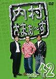 内村さまぁ~ず Vol.42 [DVD]