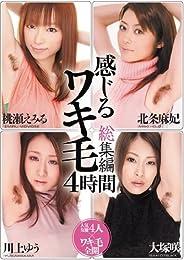 感じるワキ毛総集編4時間 [DVD]
