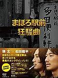 まほろ駅前狂騒曲 DVDプレミアム・エディション[DVD]