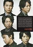 カタログ ★ 嵐 「Android au」 (A)