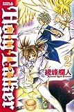 ホーリートーカー(2) (ライバルコミックス)