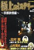 極上のミステリー京都旅情編 (ミッシィコミックス)