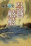 呉越舷舷 (集英社文庫 (つ16-2))