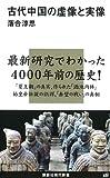 古代中国の虚像と実像 (講談社現代新書 2018)