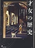 「才女の歴史―古代から啓蒙時代までの諸学のミューズたち」販売ページヘ
