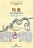 Phishing for Phools: The Economics of Manipulation and Deception (Chinese Edition)