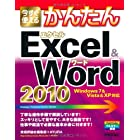 今すぐ使えるかんたん Excel&Word 2010