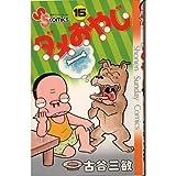 ダメおやじ(15) (少年サンデーコミックス)