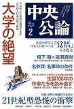 中央公論 2009年 02月号 [雑誌]