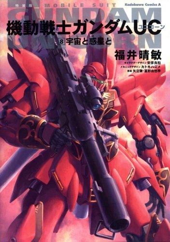 機動戦士ガンダムUC 8 特装版「宇宙と惑星と」 (Kadokawa Comics A)