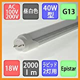【1年間保証付き】LED蛍光灯形 直管40Wタイプ 2000lm ラピッド2灯用対応 工事不要 (昼白色5000K)