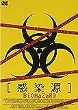 感染源 BIOHAZARD[DVD]