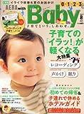 AERA with Baby (アエラ ウィズ ベビー) 2013年 8月号