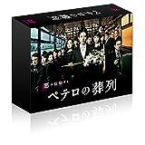 ペテロの葬列 DVD-BOX[DVD]