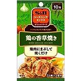S&B シーズニングミックス 鶏の香草焼き 20g