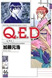 Q.E.D.証明終了(46) (講談社コミックス月刊マガジン)
