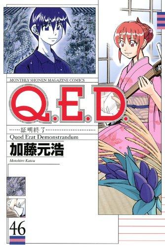 Q.E.D.証明終了(46) (月刊マガジンコミックス)