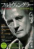 フルトヴェングラー---至高の指揮者 生誕125周年 (文藝別冊)