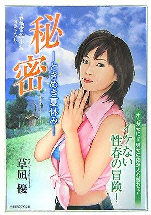 秘密 ときめき夏休み (竹書房ラブロマン文庫)