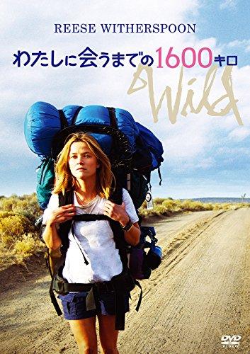 わたしに会うまでの1600キロ [DVD]