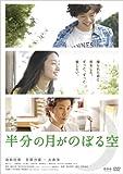 半分の月がのぼる空 [DVD]