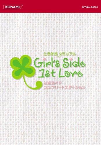 ときめきメモリアルGirl's Side 1st Love公式ガイドコンプリートエディション