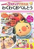 akinoichigoの3ステップで作れるわくわくおべんとう