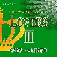 愛のポエム付き言葉攻めCD Tiara Vol.6 LOVERS III ~愛と友情の間で苦悩するのも悪くない~ 中村悠一 vs 柿原徹也出演声優情報