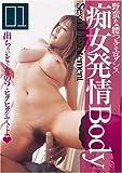 痴女発情Body 01 [DVD]