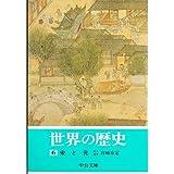 世界の歴史 (6) 宋と元 (中公文庫)