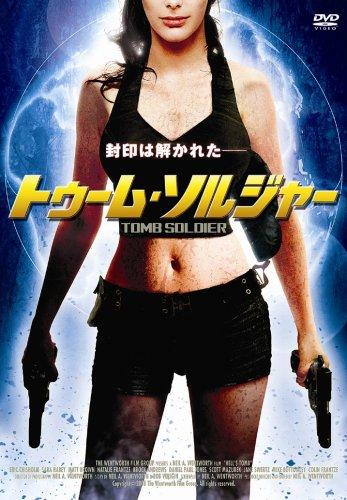トゥーム・ソルジャー [DVD]
