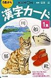 漢字カード 1集 第2版―0歳から (1)