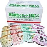 アルファ米 非常食安心セット16食入  長期保存食