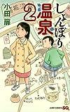 しょんぼり温泉 2 (ジャンプコミックス)