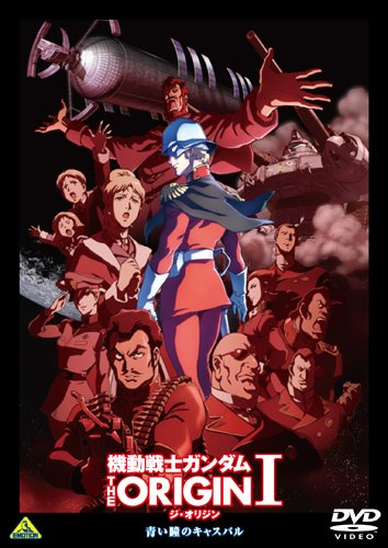 機動戦士ガンダム THE ORIGIN I [DVD]
