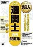 通関士教科書 通関士過去問題集 2012年版